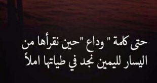 صورة كلام حزين عن الفراق , اقوي كلمات حزن الفراق واصعبها