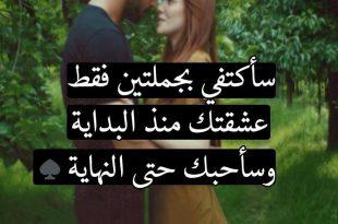 صورة كلام حب ورومانسية , اقوي كلمات حب رومانسية جميلة