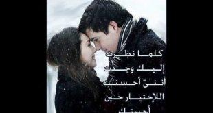 صورة كلام رومانسي للحبيب , اروع كلمات رومانسية مع الحبيب