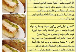 صورة طريقة عمل البسبوسة بالصور , اشهي الحلويات الشرقية بسبوسة