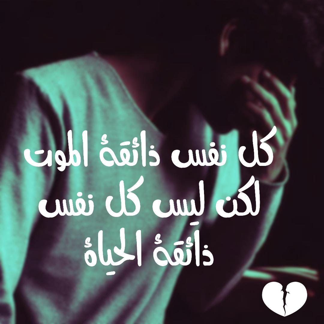 صورة كلام حزين عن الموت , اصعب الكلمات الحزينة عن الموت