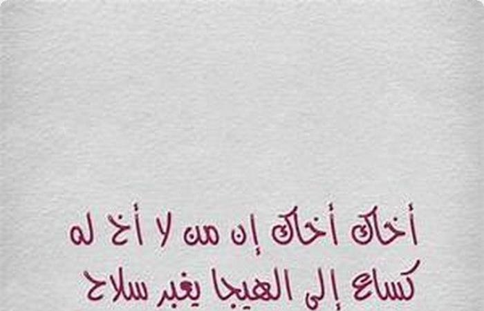 صورة كلام عن الاخ فيس بوك , روعة كلام الاخ علي فيس بوك