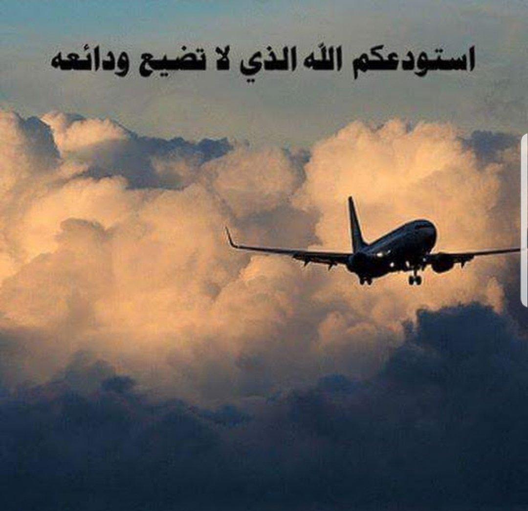 في امان الله يامسافرين كلمات 6