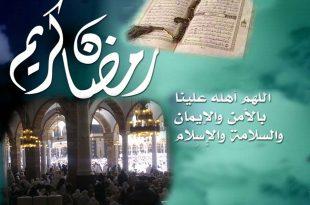 صورة كلام عن رمضان , احلي كلام عن شهر رمضان الكريم