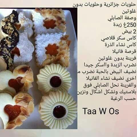 صورة وصفات حلويات مصورة , اشهي واسهل الحلويات بالصور