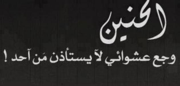 صورة عبارات عن الشوق , احلي عبارات الشوق واللهفة