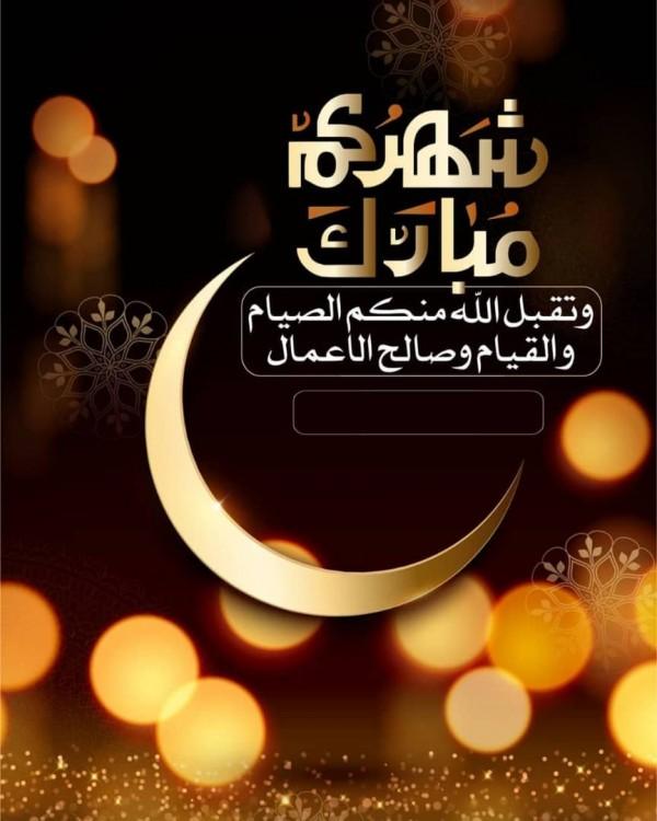 صورة صور تهاني رمضان , اجمل تهاني الشهر الكريم 3564 1