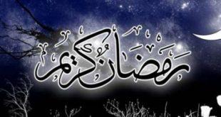 صور تهاني رمضان , اجمل تهاني الشهر الكريم