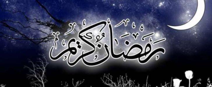 صورة صور تهاني رمضان , اجمل تهاني الشهر الكريم 3564