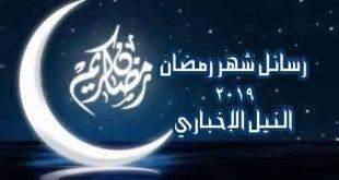 صورة عبارات رمضان , روعة وجمال عبارات الشهر الفضيل