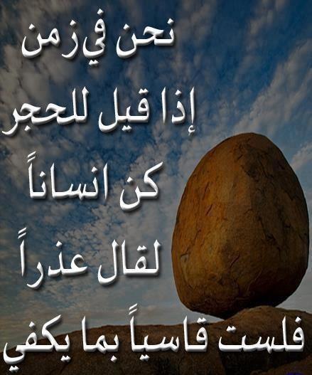 صورة صور حكمة , اروع واجمل صور حكم ممكن تشوفها 400 1