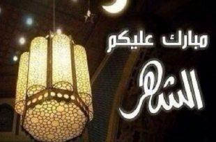 صور صور رمضان جديده , صور جميلة لشهر رمضان