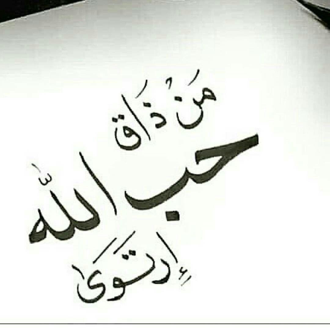 صورة احلى كلام حب , روعة كلام الحب الجميل