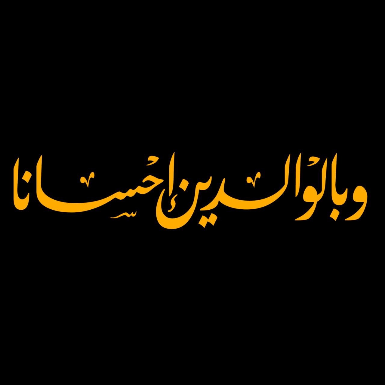صورة عبارات اسلاميه , اجمل العبارات الاسلاميه الرائعه