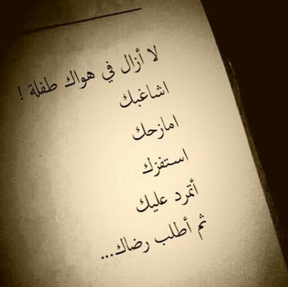 صورة كلمات انا لحبيبي , عبارات جميله انا لحبيبي