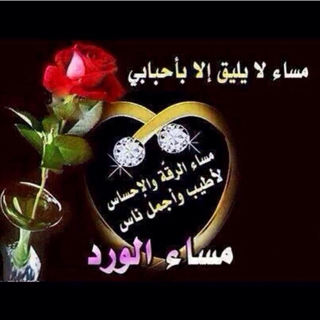 صورة رسائل مسائيه روعه 12452 2