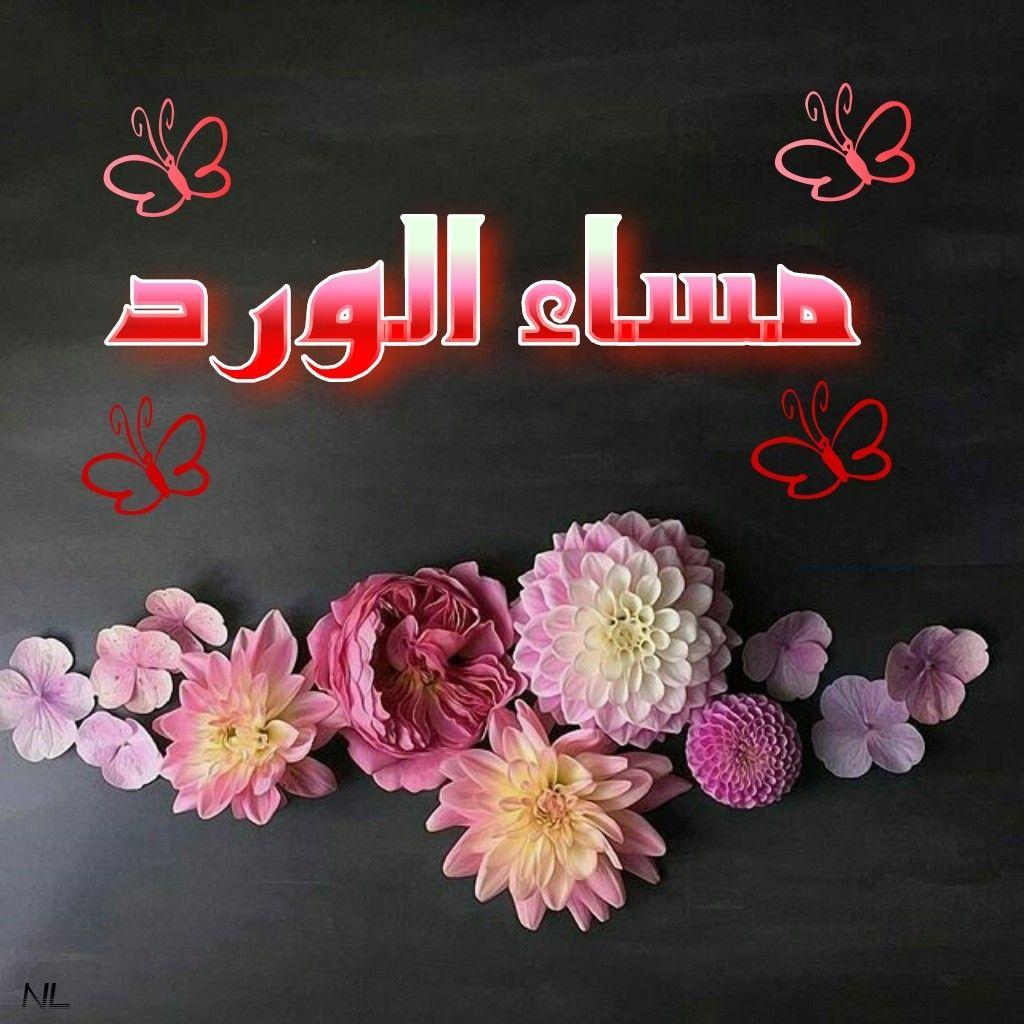 صورة رسائل مسائيه روعه 12452 4