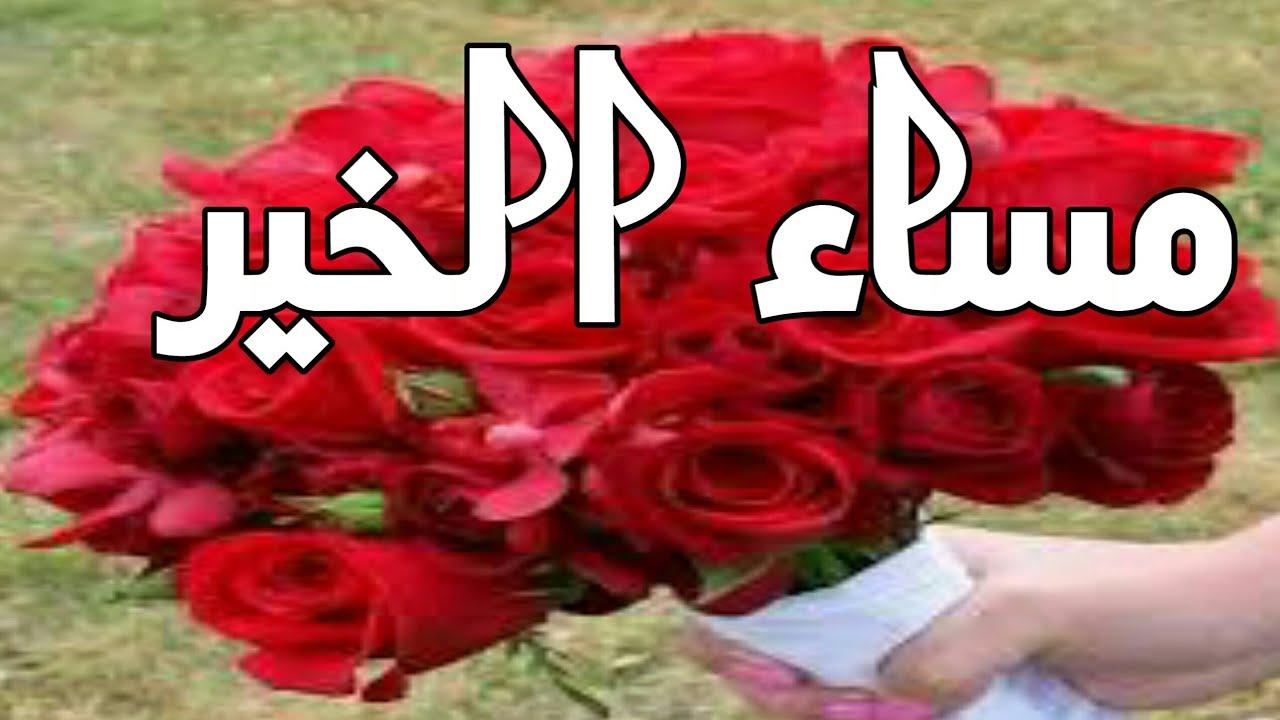 صورة رسائل مسائيه روعه 12452 5