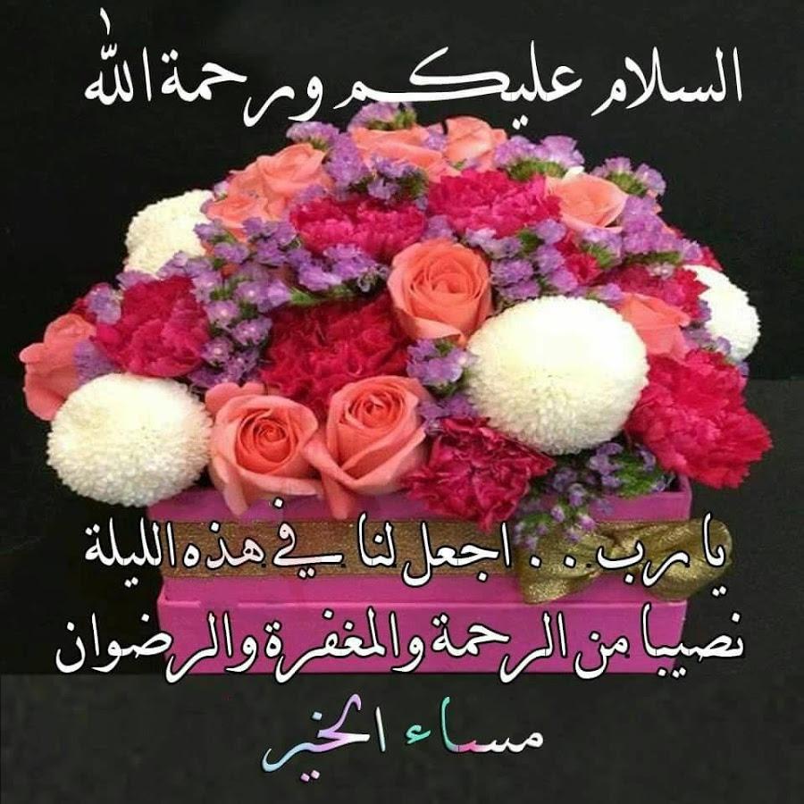 صورة رسائل مسائيه روعه 12452 6