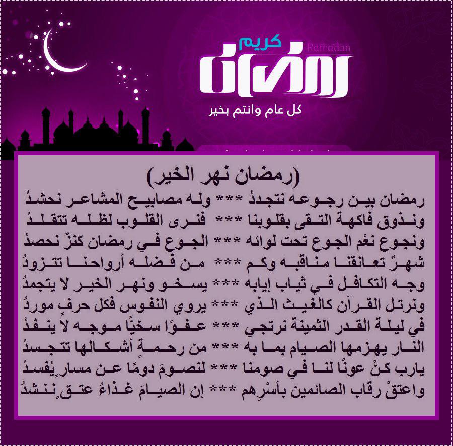 شعر عن فضل رمضان