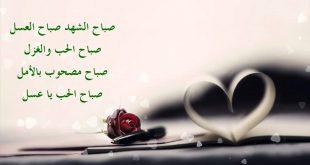 كلمات حب في الصباح