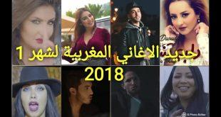 صورة اغني مغربية 160 9 310x165