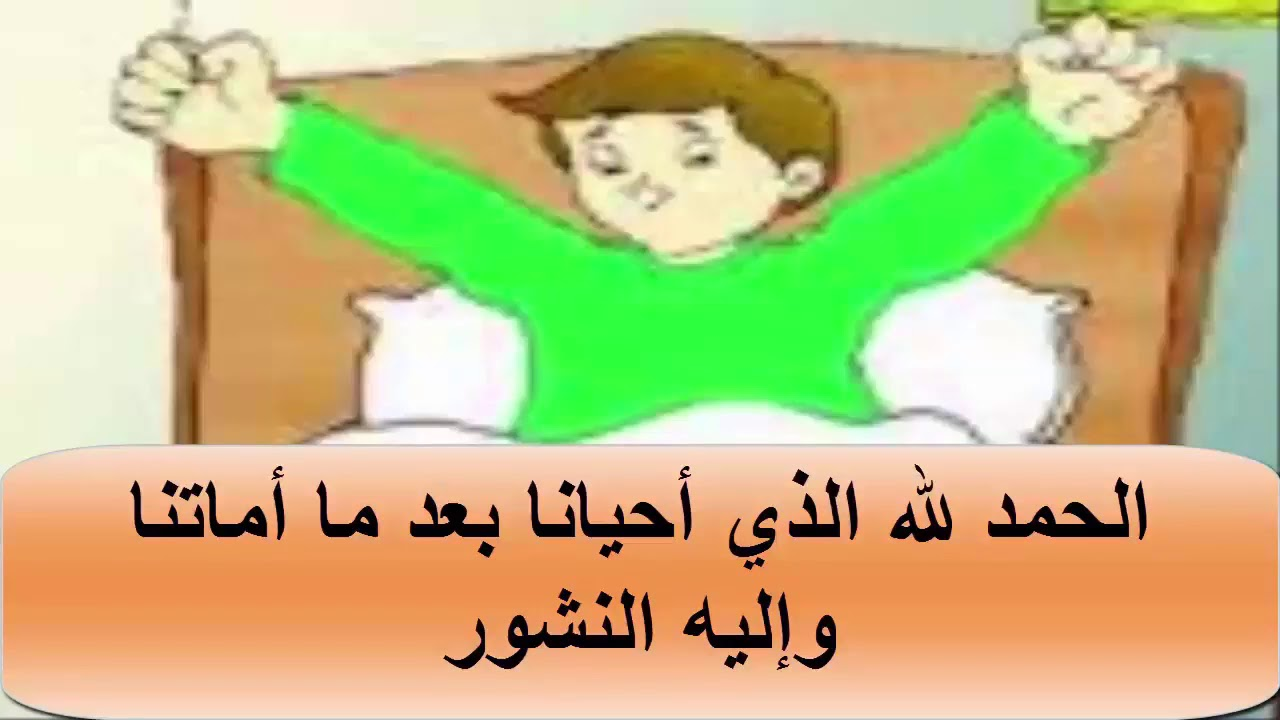 صورة دعاء الاستيقاظ من النوم 528 6