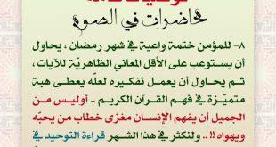 معلومات عن شهر رمضان